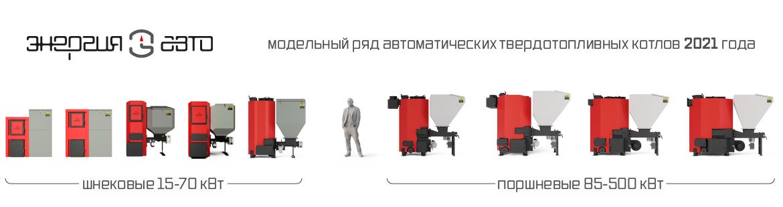 Энергия Авто 15-400кВт